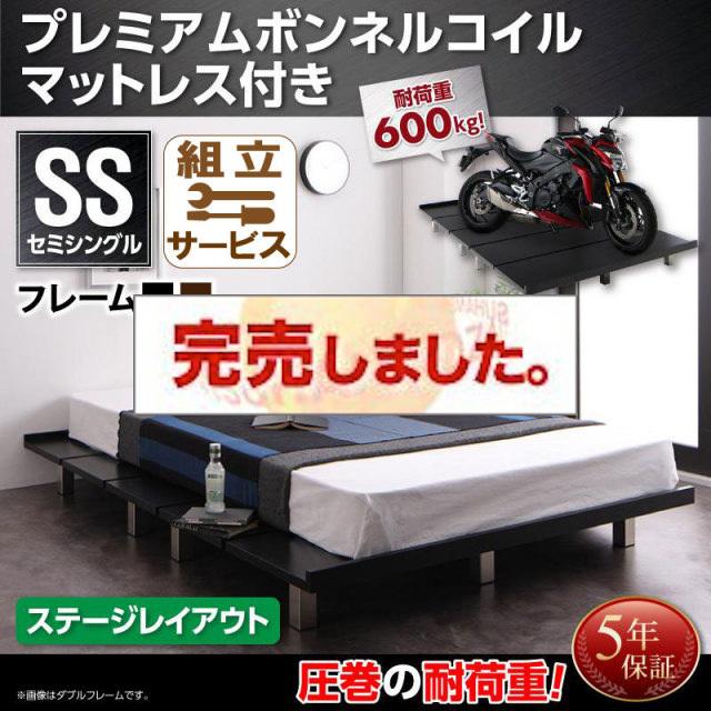 頑丈で丈夫な すのこベッド【T-BOARD】ティーボード プレミアムボンネルマットレス付 ステージ セミシングル フレーム幅100