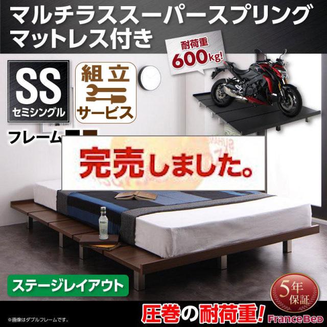 頑丈で丈夫な すのこベッド【T-BOARD】ティーボード マルチラスマットレス付 ステージ セミシングル フレーム幅100