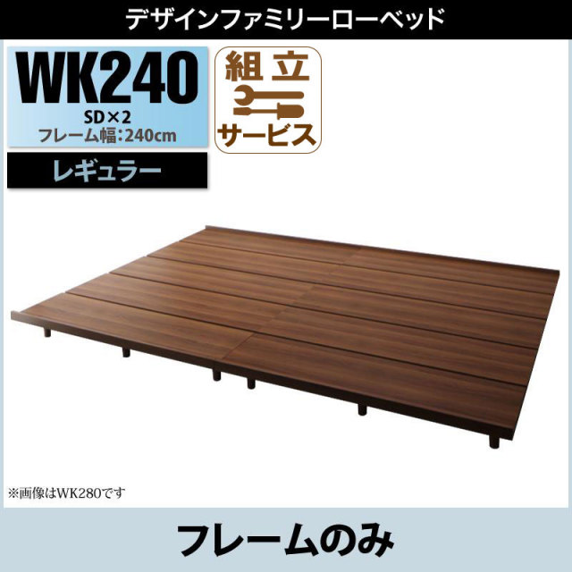 ファミリーベッド ライラオールソン ベッドフレームのみ ワイドK240(SD×2) レギュラー丈
