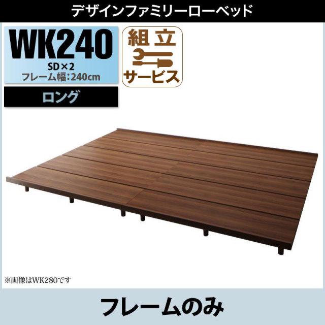 ライラオールソン ベッドフレームのみ ワイドK240(SD×2) ロング丈