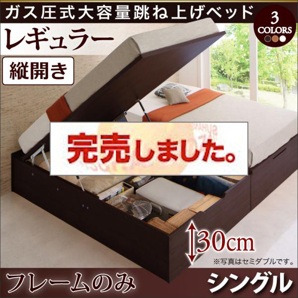 ヘッドレス ガス圧式跳ね上げベッド【ORMAR】オルマー ベッドフレームのみ 縦開き シングル レギュラー