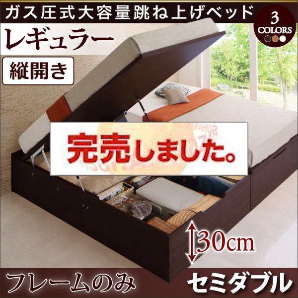 ヘッドレス 跳ね上げベッド【ORMAR】オルマー ベッドフレームのみ 縦開き セミダブル 深さレギュラー
