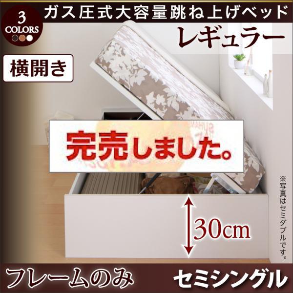 ヘッドレス ガス圧式跳ね上げベッド【ORMAR】オルマー ベッドフレームのみ 横開き セミシングル レギュラー