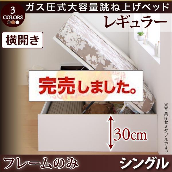 ヘッドレス ガス圧式跳ね上げベッド【ORMAR】オルマー ベッドフレームのみ 横開き シングル レギュラー