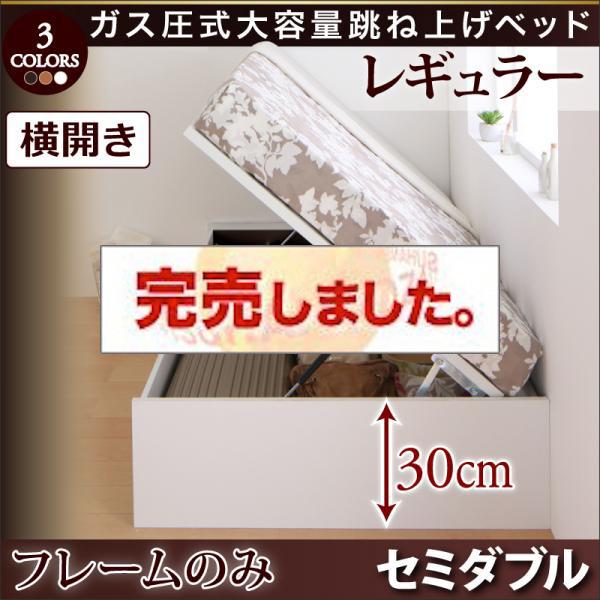 ヘッドレス ガス圧式跳ね上げベッド【ORMAR】オルマー ベッドフレームのみ 横開き セミダブル レギュラー