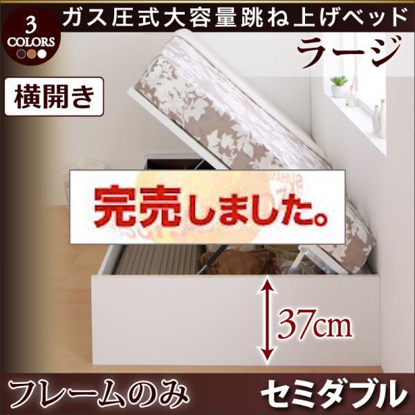 ヘッドレス ガス圧式跳ね上げベッド【ORMAR】オルマー ベッドフレームのみ 横開き セミダブル ラージ