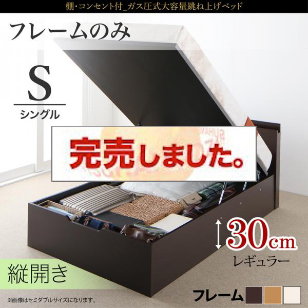 跳ね上げベッド【NEO-Gransta】ネオ・グランスタ ベッドフレームのみ 縦開き シングル 深さレギュラー