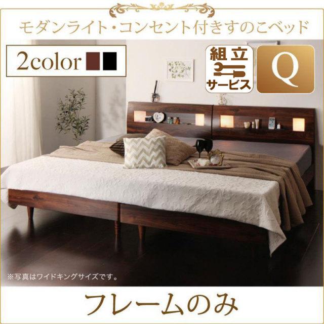 すのこベッド【Mariabella】マリアベーラ ベッドフレームのみ クイーン(SS×2)