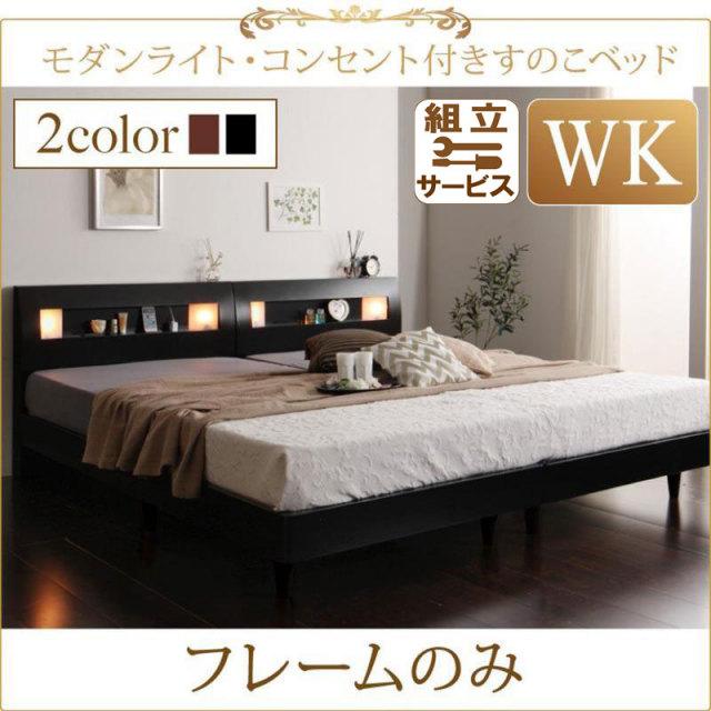 すのこベッド【Mariabella】マリアベーラ【ベッドフレームのみ】ワイドK200