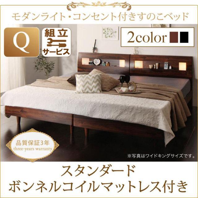 すのこベッド【Mariabella】マリアベーラ スタンダードボンネルマットレス付 クイーン(SS×2)