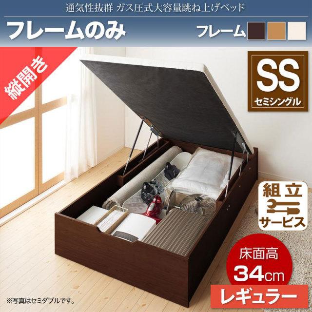 通気性抜群 ガス圧式跳ね上げベッド【No-Mos】ノーモス ベッドフレームのみ 縦開き セミシングル 深さレギュラー