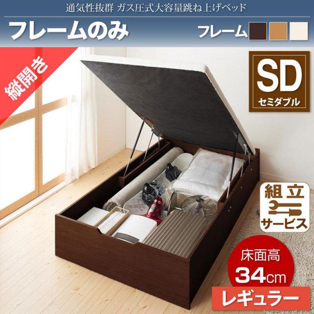 通気性抜群 ガス圧式跳ね上げベッド【No-Mos】ノーモス ベッドフレームのみ 縦開き セミダブル 深さレギュラー