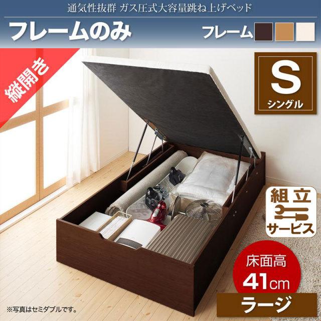 通気性抜群 ガス圧式跳ね上げベッド【No-Mos】ノーモス ベッドフレームのみ 縦開き シングル 深さラージ