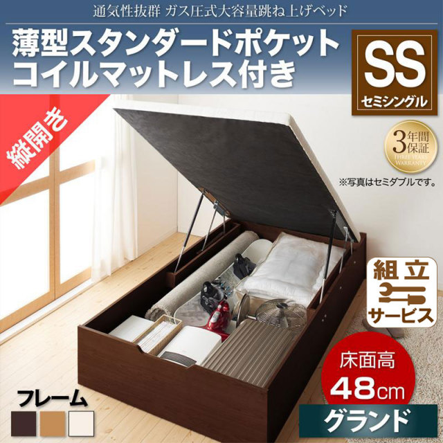 通気性抜群 ガス圧式跳ね上げベッド【No-Mos】ノーモス 薄型スタンダードポケットマットレス付 縦開き セミシングル 深さグランド