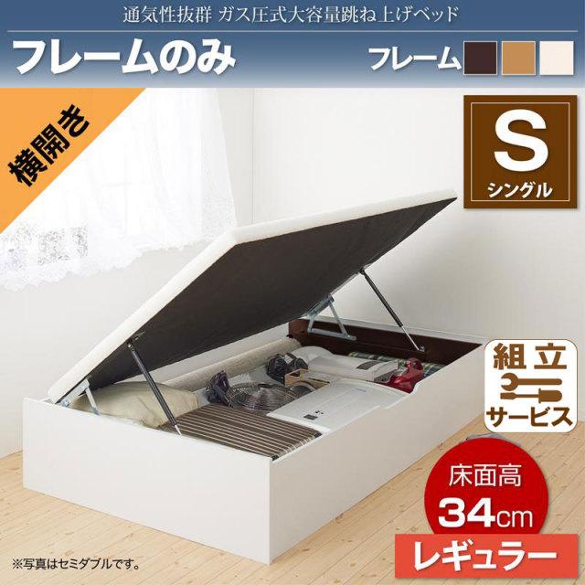 通気性抜群 ガス圧式跳ね上げベッド【No-Mos】ノーモス ベッドフレームのみ 横開き シングル 深さレギュラー