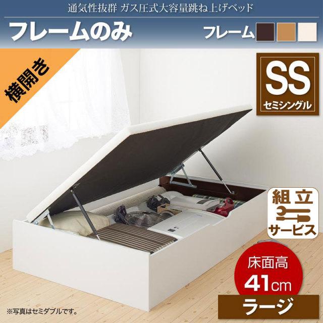 通気性抜群 ガス圧式跳ね上げベッド【No-Mos】ノーモス ベッドフレームのみ 横開き セミシングル 深さラージ