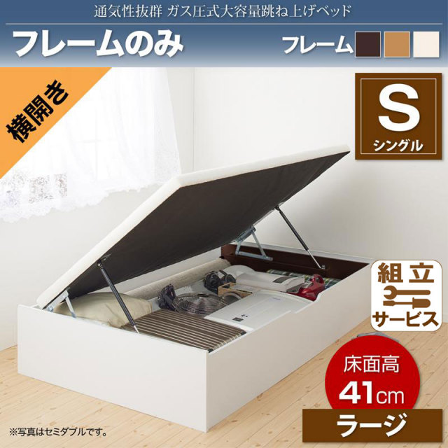 通気性抜群 ガス圧式跳ね上げベッド【No-Mos】ノーモス ベッドフレームのみ 横開き シングル 深さラージ