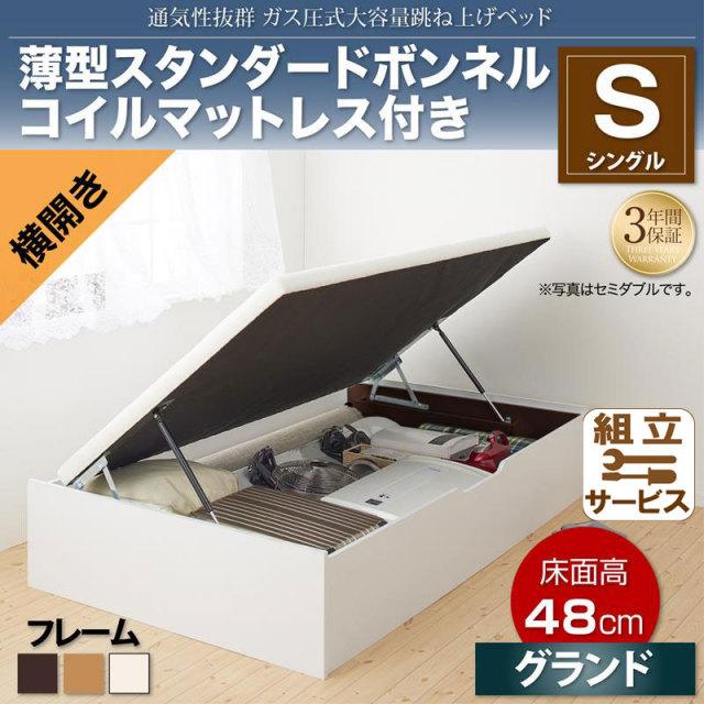 通気性抜群 ガス圧式跳ね上げベッド【No-Mos】ノーモス 薄型スタンダードボンネルマットレス付 横開き シングル 深さグランド