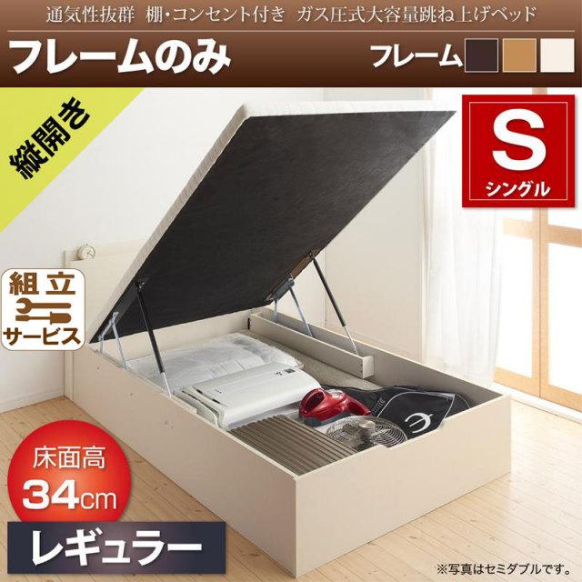 通気性抜群 ガス圧式跳ね上げベッド【Prostor】プロストル ベッドフレームのみ 縦開き シングル 深さレギュラー