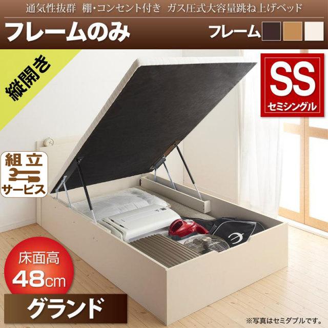 通気性抜群 ガス圧式跳ね上げベッド【Prostor】プロストル ベッドフレームのみ 縦開き セミシングル 深さグランド