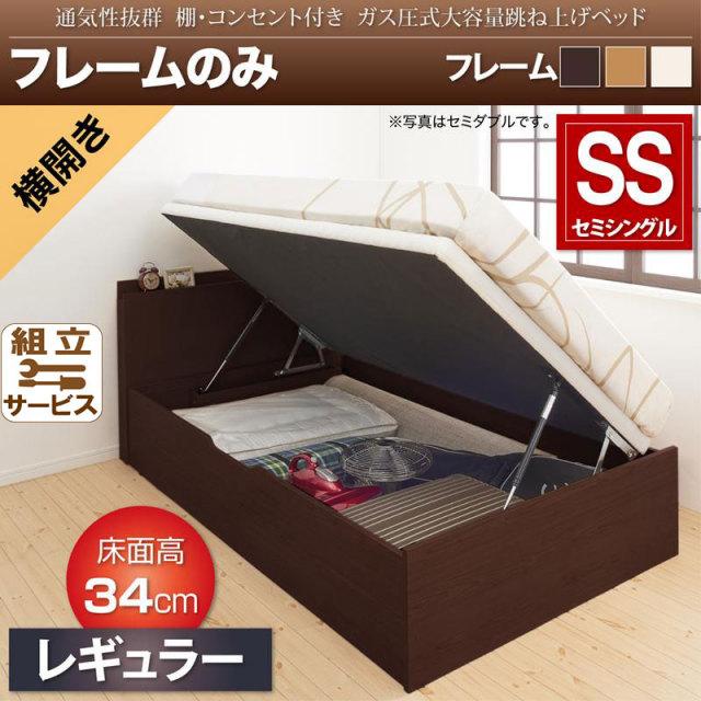 通気性抜群 ガス圧式跳ね上げベッド【Prostor】プロストル ベッドフレームのみ 横開き セミシングル 深さレギュラー