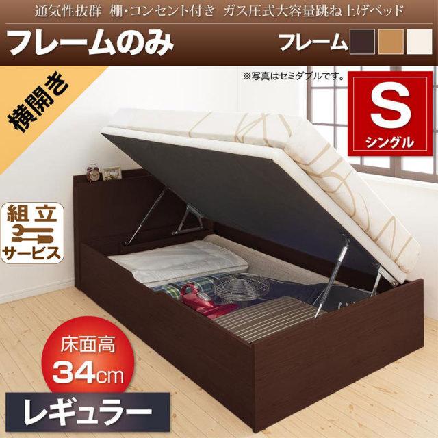 通気性抜群 ガス圧式跳ね上げベッド【Prostor】プロストル ベッドフレームのみ 横開き シングル 深さレギュラー