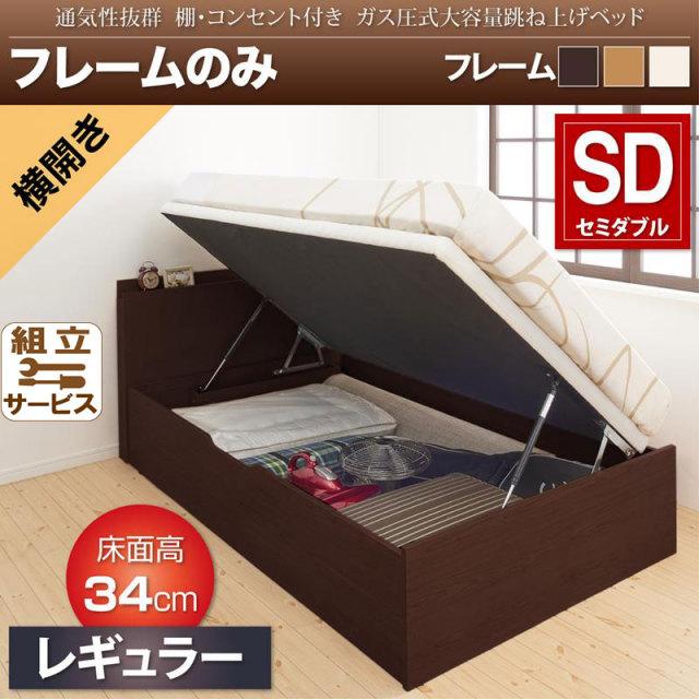 通気性抜群 ガス圧式跳ね上げベッド【Prostor】プロストル ベッドフレームのみ 横開き セミダブル 深さレギュラー