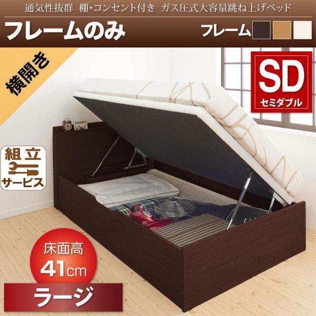 通気性抜群 ガス圧式跳ね上げベッド【Prostor】プロストル ベッドフレームのみ 横開き セミダブル 深さラージ