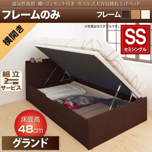 通気性抜群 ガス圧式跳ね上げベッド【Prostor】プロストル ベッドフレームのみ 横開き セミシングル 深さグランド