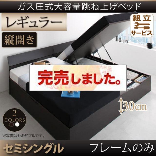跳ね上げベッド【Criteria】クリテリア ベッドフレームのみ 縦開き セミシングル レギュラー