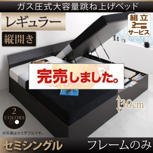 跳ね上げベッド【Criteria】クリテリア ベッドフレームのみ 縦開き セミシングル 深さレギュラー