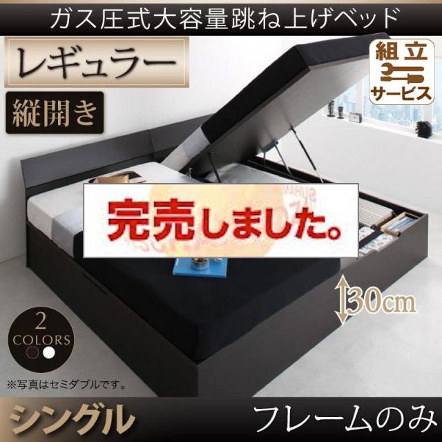 跳ね上げベッド【Criteria】クリテリア ベッドフレームのみ 縦開き シングル 深さレギュラー