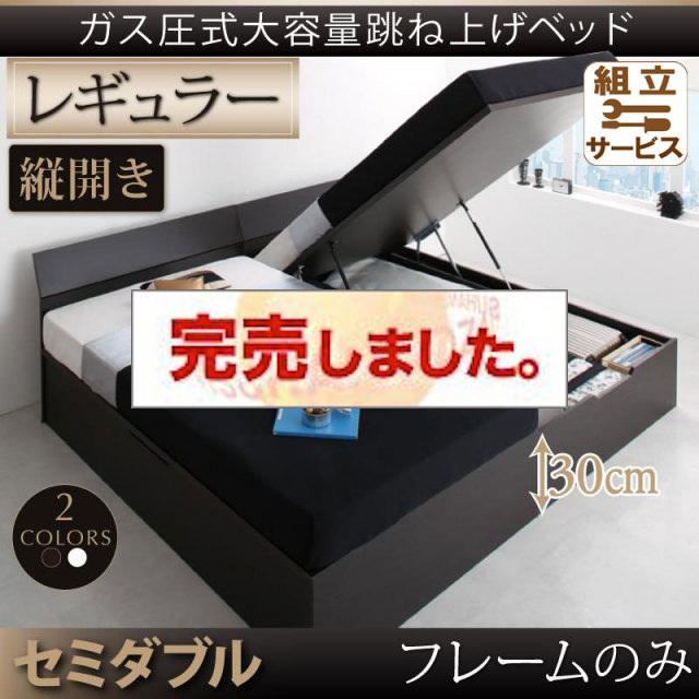 跳ね上げベッド【Criteria】クリテリア ベッドフレームのみ 縦開き セミダブル 深さレギュラー
