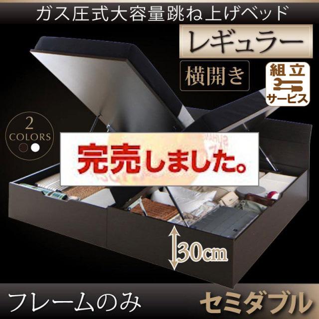 跳ね上げベッド【Criteria】クリテリア ベッドフレームのみ 横開き セミダブル 深さレギュラー