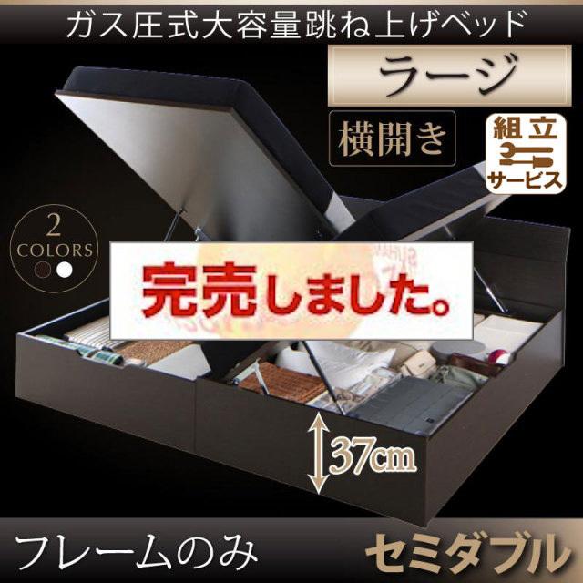跳ね上げベッド【Criteria】クリテリア ベッドフレームのみ 横開き セミダブル ラージ