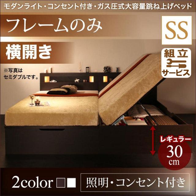 跳ね上げベッド【Lunalight】ルナライト ベッドフレームのみ 横開き セミシングル 深さレギュラー