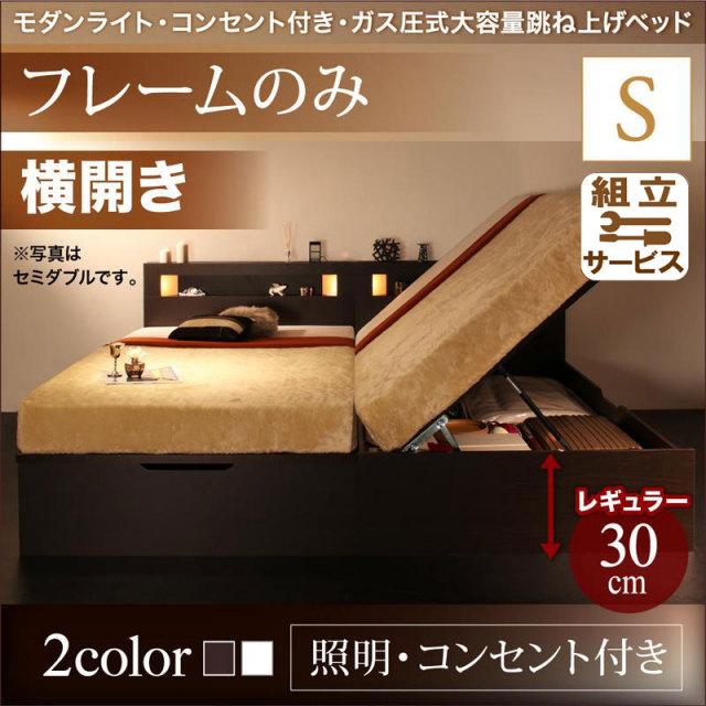 跳ね上げベッド【Lunalight】ルナライト ベッドフレームのみ 横開き シングル 深さレギュラー