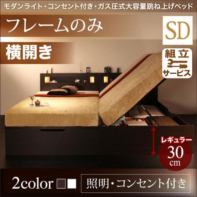 跳ね上げベッド【Lunalight】ルナライト ベッドフレームのみ 横開き セミダブル 深さレギュラー