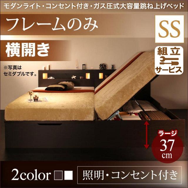 跳ね上げベッド【Lunalight】ルナライト ベッドフレームのみ 横開き セミシングル 深さラージ