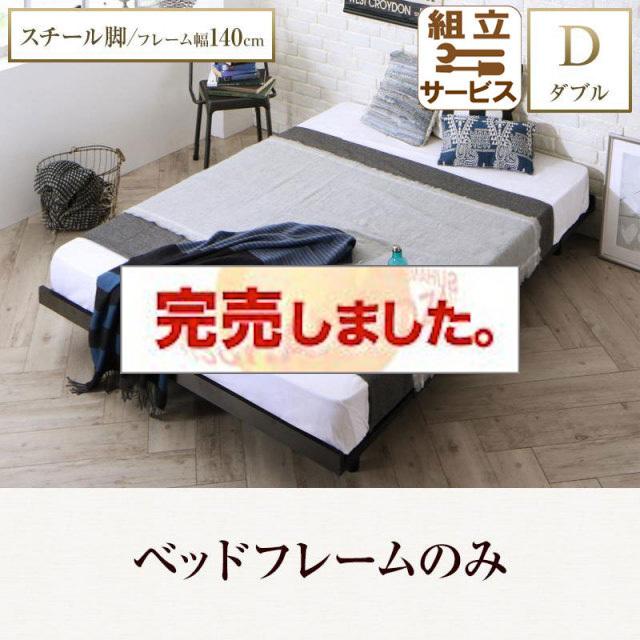 すのこベッド【Bibury】ベッドフレームのみ スチール脚タイプ ダブル