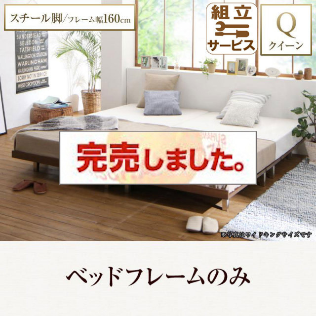 すのこベッド【Bibury】ビブリー ベッドフレームのみ スチール脚タイプ クイーン(SS×2)