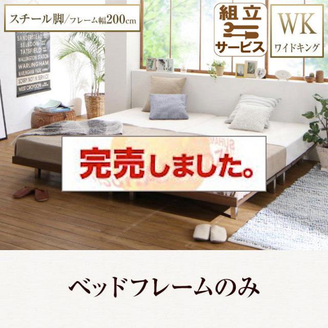 すのこベッド【Bibury】ビブリー ベッドフレームのみ スチール脚タイプ ワイドK200(S×2)