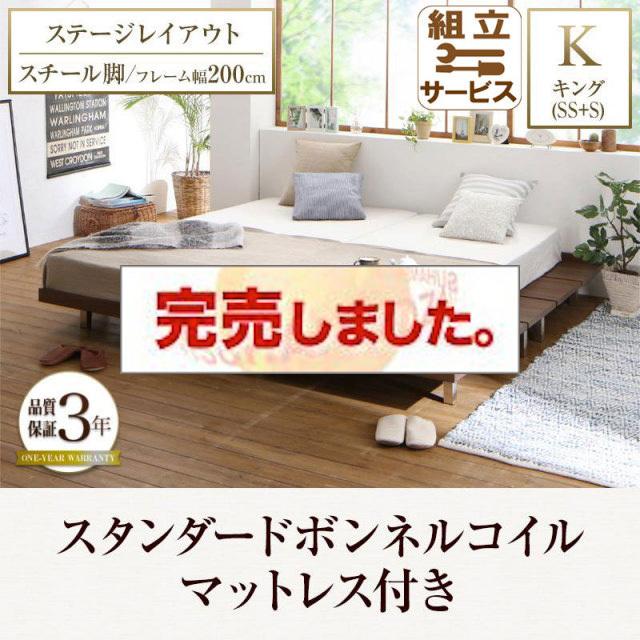 すのこベッド【Bibury】スタンダードボンネルマットレス付 スチール脚タイプ ステージ キング(SS+S) フレーム幅200