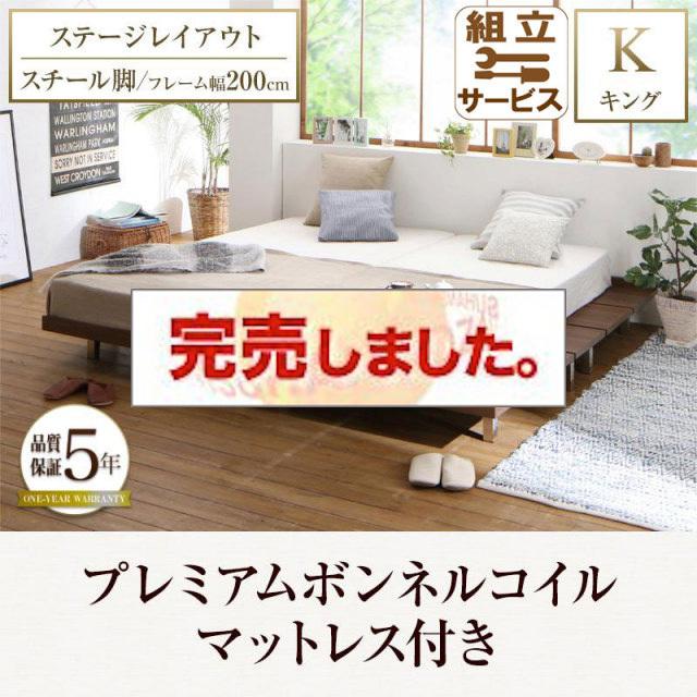 すのこベッド【Bibury】プレミアムボンネルマットレス付 スチール脚タイプ ステージ キング(K×1) フレーム幅200