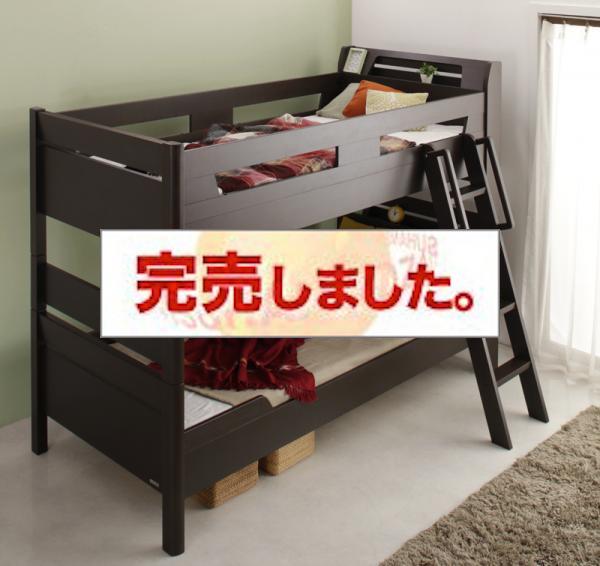 高級2段ベッド 大人も子供も長く使える【Georges】ジョルジュ