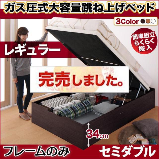 簡単組立・らくらく搬入 跳ね上げベッド【Mysel】マイセル ベッドフレームのみ セミダブル 深さレギュラー