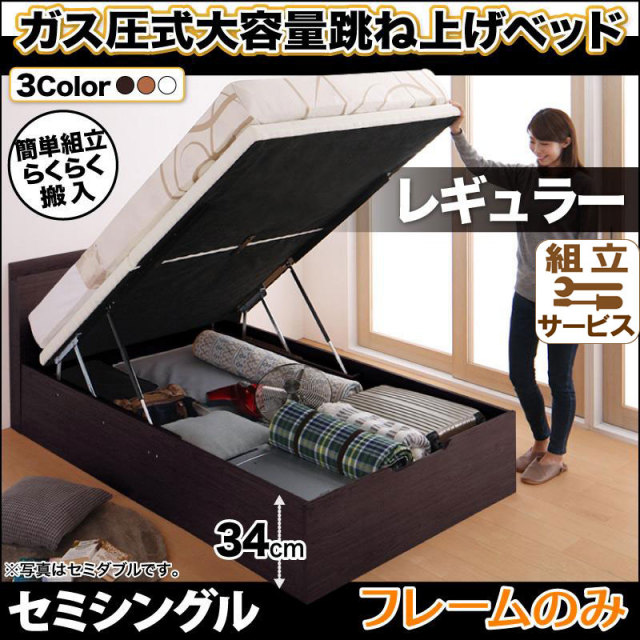 らくらく搬入 跳ね上げベッド【Free-Gate】フリーゲート ベッドフレームのみ セミシングル 深さレギュラー