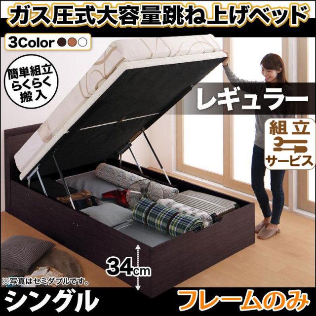 らくらく搬入 跳ね上げベッド【Free-Gate】フリーゲート ベッドフレームのみ シングル 深さレギュラー