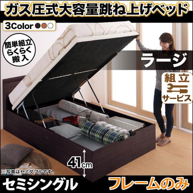 らくらく搬入 跳ね上げベッド【Free-Gate】フリーゲート ベッドフレームのみ セミシングル 深さラージ