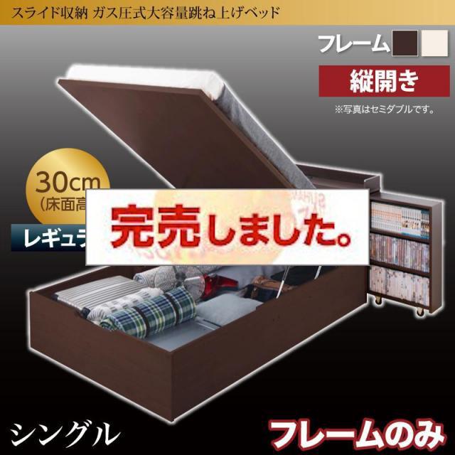 スライド収納 跳ね上げベッド【Many-IN】メニーイン ベッドフレームのみ 縦開き シングル 深さレギュラー